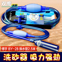 Boyu Change pipe semi-automatic sand washer siphon small fish tank water converter pump suction toilet cleaning device