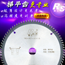 Reister flat teeth paint-free plate cutting sheet aluminum alloy copper special ultra-thin woodworking circular saw blade 4 inch 7 inch 8 inch 9 inch