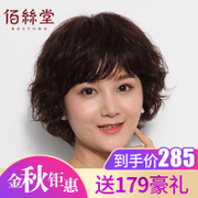Bai Tong silk hair wig female hair really long curly hair short hair volume in the elderly mother wig is lifelike and natural