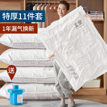 Vacuum compression bag to collect the bag large pumped air cotton quilt finishing bag extra large clothing clothes bedding