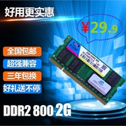 Special original DDR2 2G 800 two generation notebook memory compatible 1G 667 support dual channel 4G