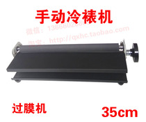 Manual cold mounting machine Hand small cold mounting machine width 35CM do not blister wrinkle film Machine