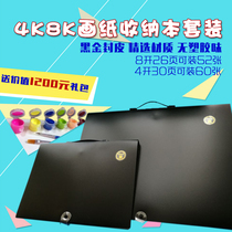 (Every day) 4 Open 8 Open drawing paper storage This information book painting storage Bag collection Clip 8k4k folder
