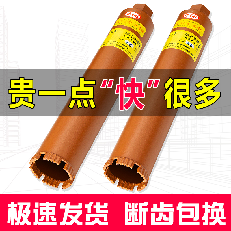 Industrial-grade fast concrete opener 63 dry drill drill water grinding drill water turnhead artifact