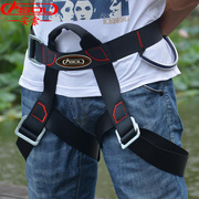 Sitting type outdoor rock climbing downhill safety belt safety belt body type aerial safety belt safety belt equipment