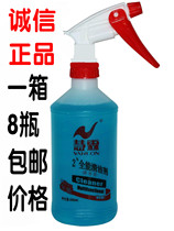 Hui Lin All-around water (8 bottles of car paint interior cleaning agent detergent to oil cleaning hood