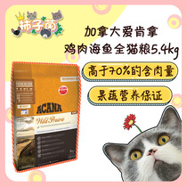 (Persimmon bacteria) Acana Aikena Farm Feast Valley-Free Chicken Fish Formula All-Cat Food 12 lbs 5.4KG.