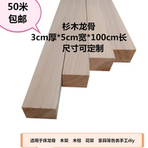 Factory Direct bed keel bed transverse solid wood fir square material keel diy handmade wood strip wooden frame material