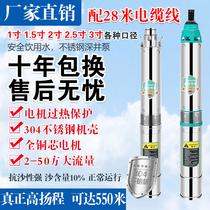Pompe submersible de puits profond eau de puits de ménage 220V en acier inoxydable pompe profonde de levage élevé pompe à eau triphasée 380V dirrigation de pompe à eau