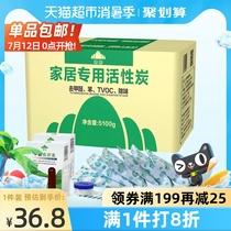 Шаньшань активированный уголь бамбуковый уголь пакет 5100 г В дополнение к запаху в дополнение к формальдегиду Новый дом по вкусу пакет углерода украшение домашнего хозяйства артефакт формальдегид