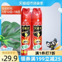 Exterminator insecticide aerosol odorless double bottle 550ml*2 Insecticide safe and harmless does not hurt people at home