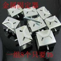 Anti-theft door fixer fixer metal mounting bracket display sample four-door promotional connector clip outdoor