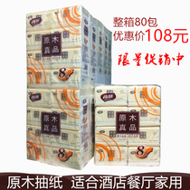 He shun 80 package paper towel hotel restaurant with the restaurant puree pumping paper napkin 3 level towel box wholesale