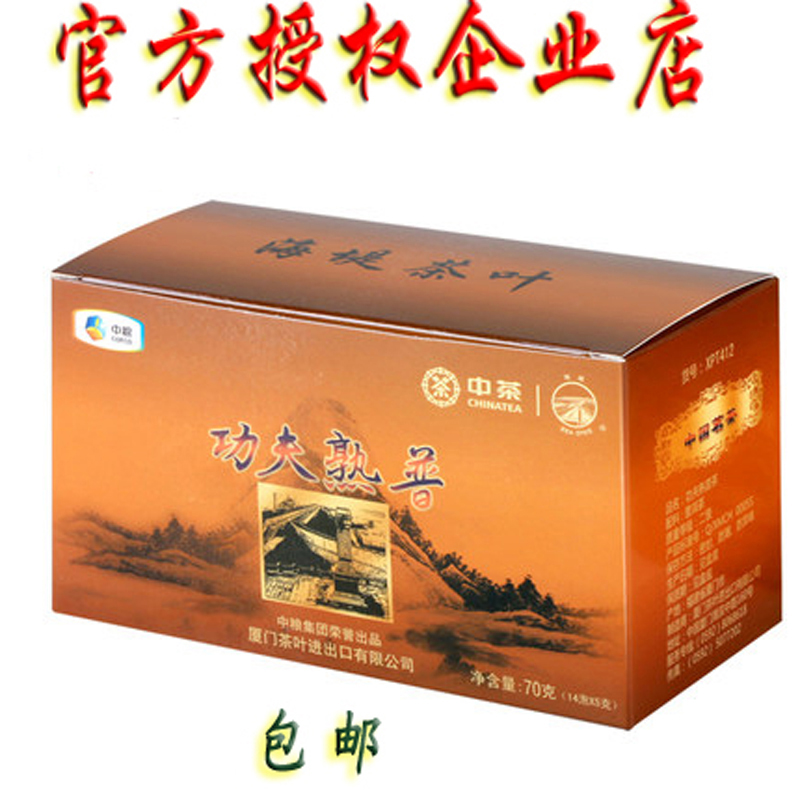 Zhongliang Tea Seawall Tea XPT412 Kungfu Cooked Pu 5g*14 Packed Pu'er Tea in Chenxiang Rich Bag