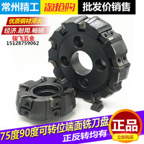 Seiko 75-degree milling Cutter disc can be transferred to the end of the face Blade 63 80 100 125 160 200 250 315