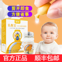 Good side lactase acid lactase bao type 9000 baby milk companion baby diarrhea Consulting customer service Dietitian