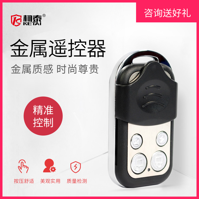 Ketai anti-theft alarm wireless metal remote control security accessories control settings button