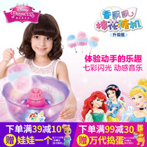 Disney cotton candy making machine children's home electric homemade handmade DIY machine small Ling toys small Ling