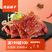 Ichiban shop spicy pork jerky pork pork cooked meat dry Jingjiang snacks leisure food