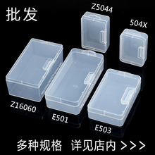 Rectangular transparent box with lid electronic parts storage box, mobile phone element box, white PP plastic box accessories