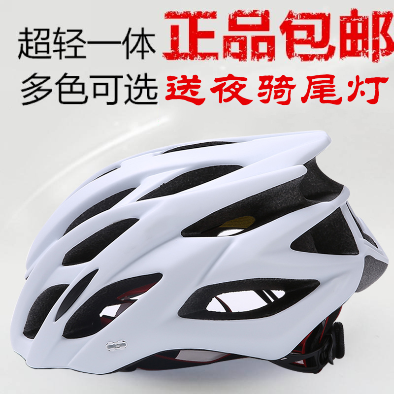 Cycling helmet male mountain bike riding equipment road bike helmet integrated molding bicycle riding helmet female Cycling helmet male mountain bike riding equipment road bike helmet integrated molding bicycle riding helmet female