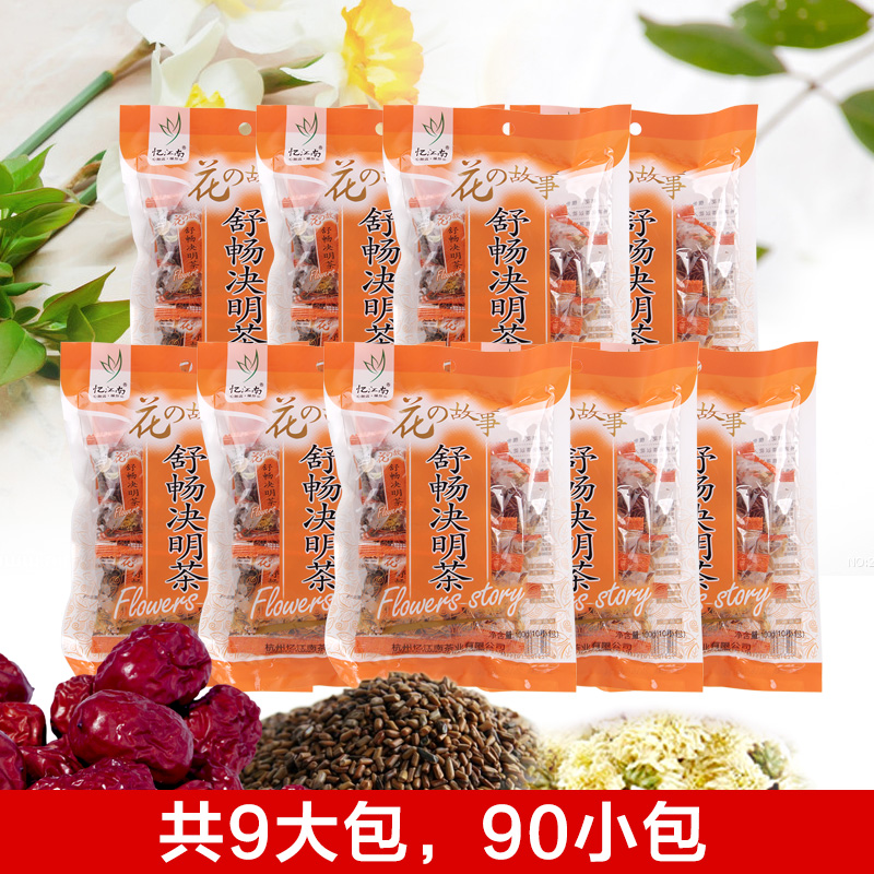 Yijiangnan Babao Tea, Jujube Tea, Chrysanthemum Tea and Cassia Seed Tea 900g (100g*9 bales)