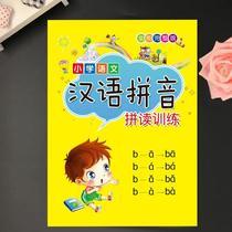 小学生一年级汉语拼音拼读训练拼音练习整体认读音节儿童学习神器