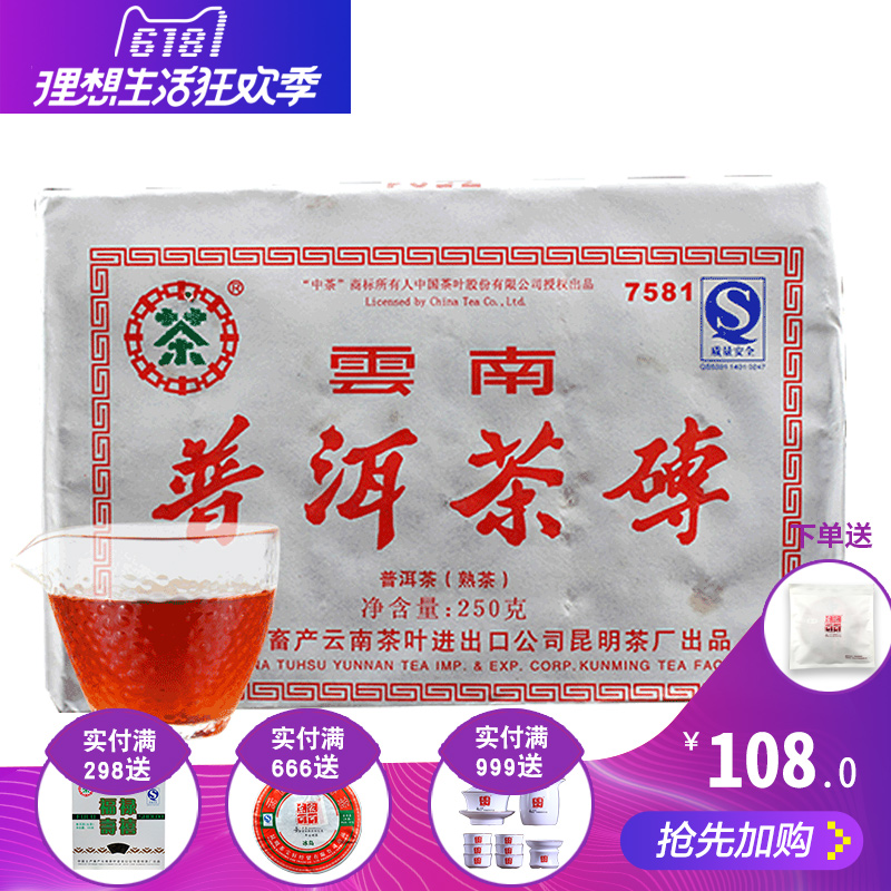 Tea Baoxuan Tea Zhongliang Tea Old Tea 2007 Zhongcha7581 Bricks Puer Tea Ripe Tea 250g Bricks