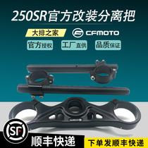 CFMOTO original spring breeze 250sr modified separation handle assembly upper plate faucet direction handle handlebars