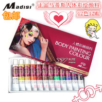 Mattis body painted pigment children face makeup body painted oil ball drama pigment non-toxic