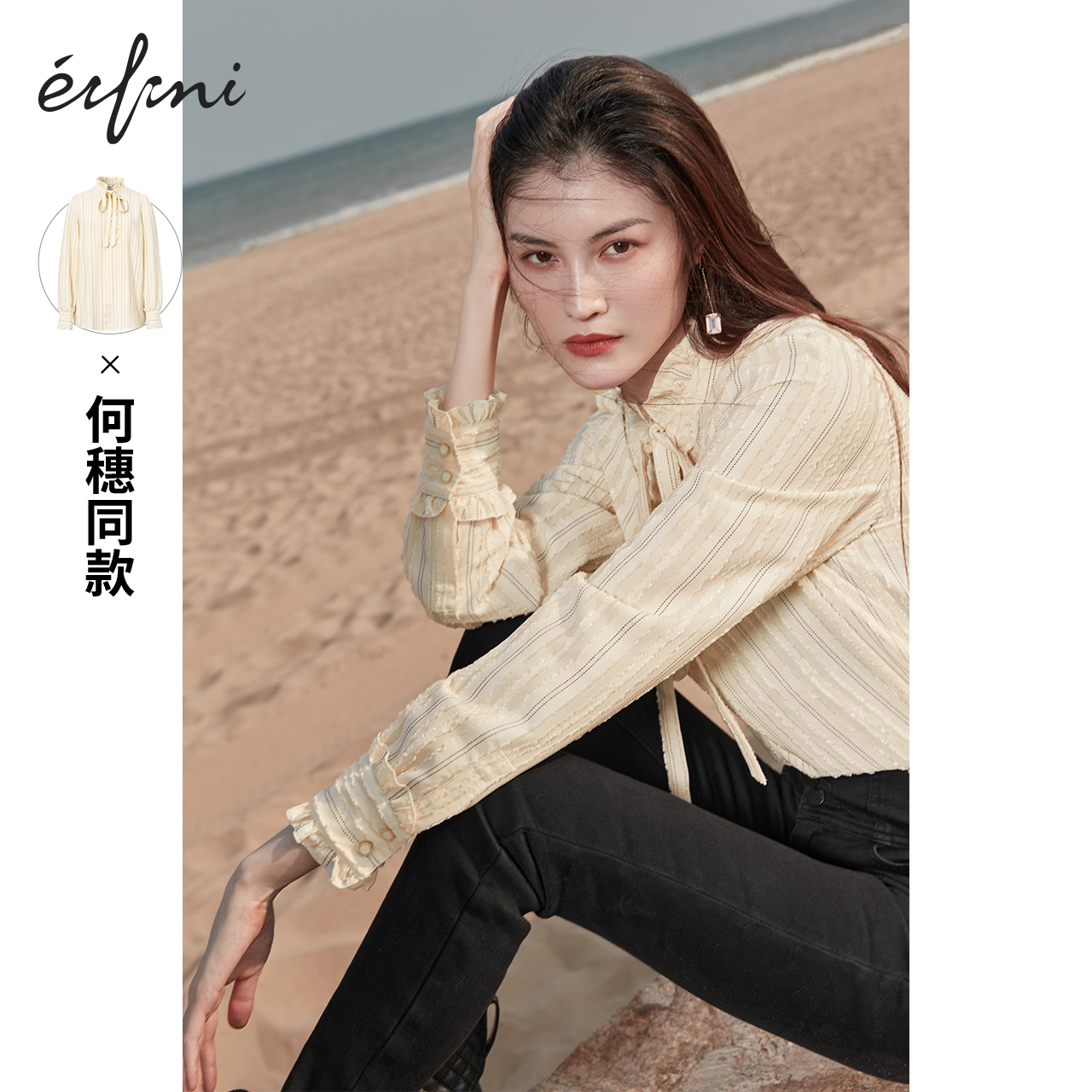 He Su with the same Evely temperament simple top women 2020 new wooden ear collar ancient ribbon chiffon shirt girl