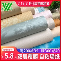 Wallpaper self-adhesive waterproof moisture-proof decoration warm bedroom living room background wall stickers Room wallpaper dormitory renovation stickers