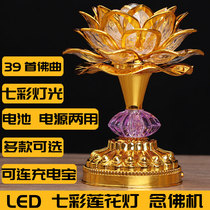 Home Buddha Front led colorful lotus lamp Buddha supply lamp guanyin Lotus Lantern Battery plug lantern