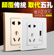 International electrician 5 hole socket power supply with USB socket panel wall switch mobile phone charging type 86 champagne gold
