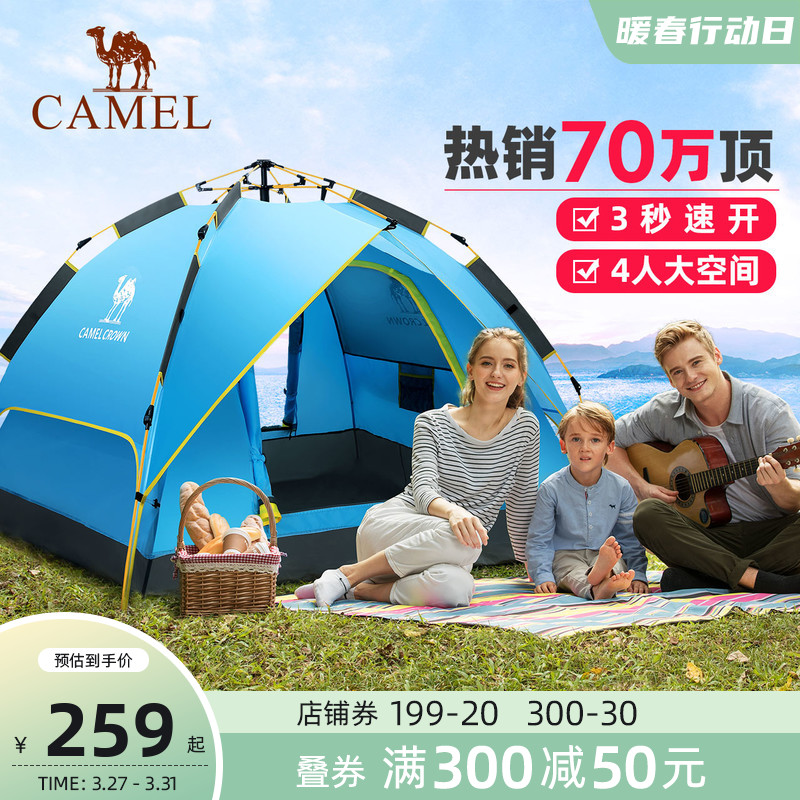Camel tent outdoor supplies camping thickened portable fully automatic projectiles to open quickly rain-proof field camping equipment