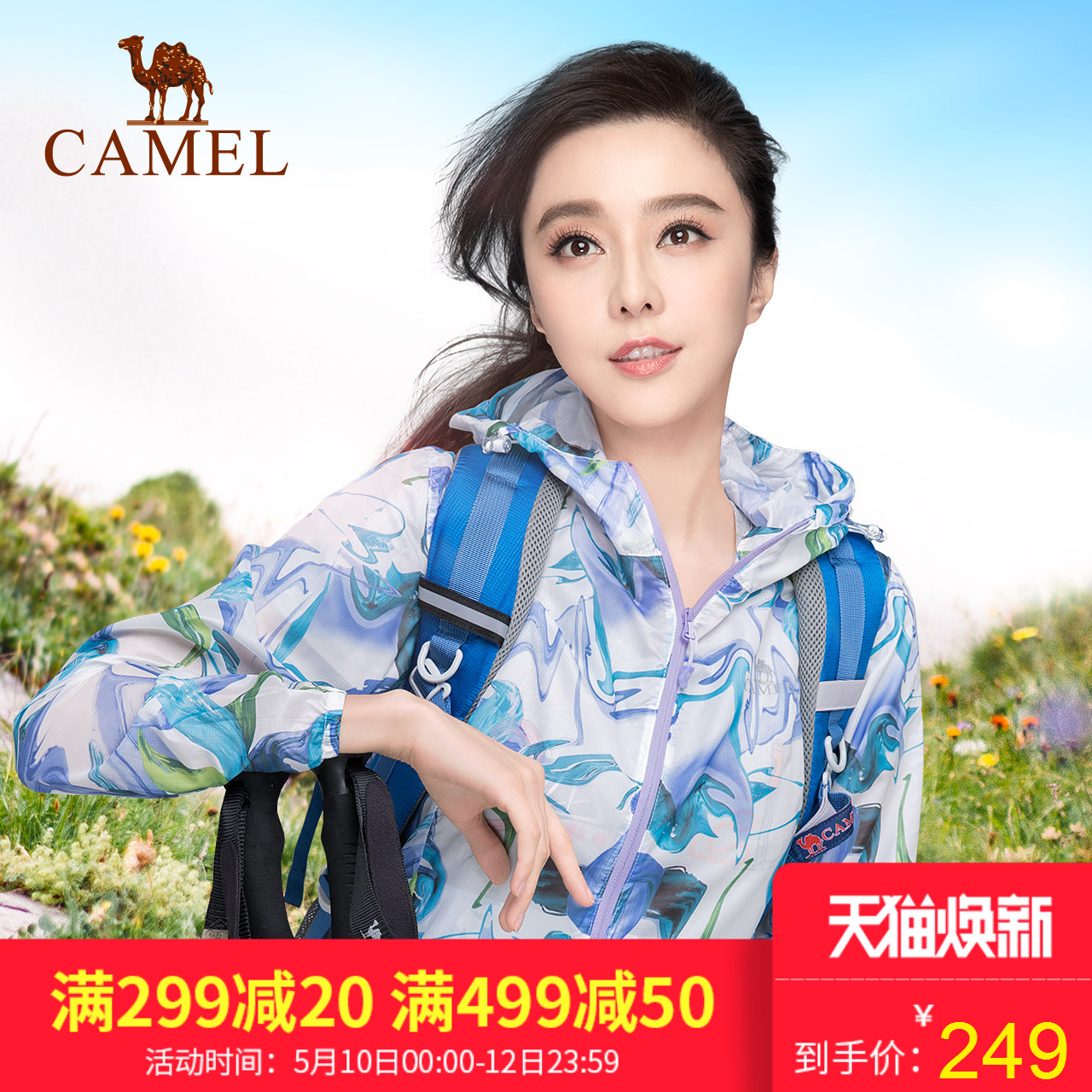 [Ice ice the same paragraph] camel outdoor skin clothing UV protection UPF40+ breathable light sunscreen clothes women