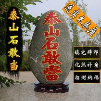 Natural Taishan stone dares to be a decoration town house Wangyun patron Ba Sha stone Indoor Feng Shui stone Road Chong outdoor fill corner