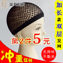 Wig Hair net plus long advanced hair net hat hair special cos filming props fixed hair hood exit