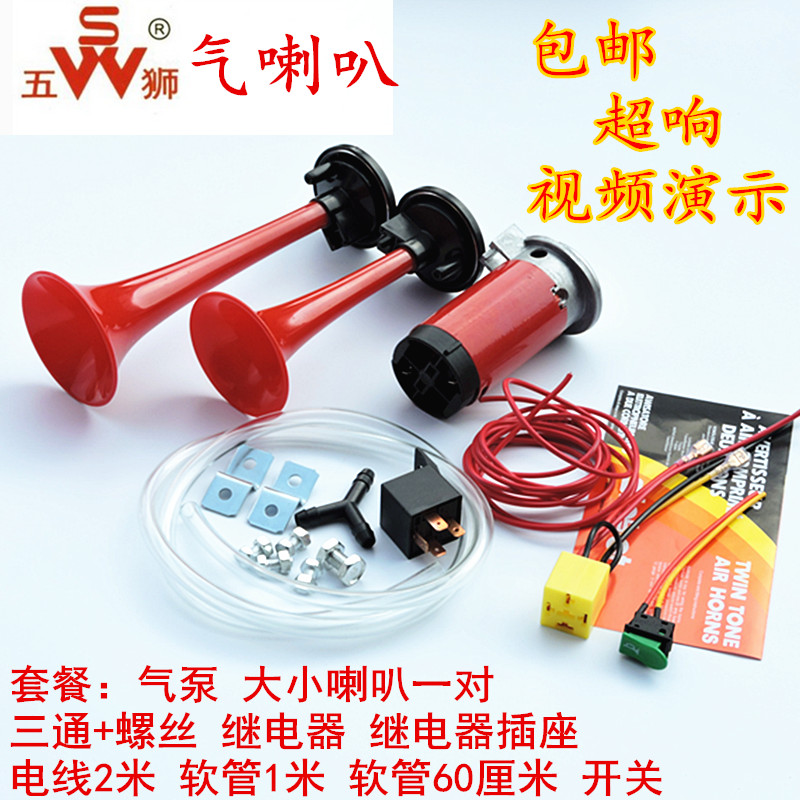 Locomotive modification accessories Five Lions brand 12v locomotive electric car air horn whistle overspeed