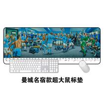 曼城名宿油画艺术款超大鼠标垫学习办公键盘桌垫阿圭罗孔帕尼