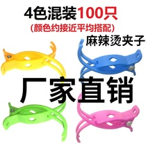 Spicy hot Vegetable Clip plastic rotating small hot pot bundle vegetable Greens Small clip string fragrance sign
