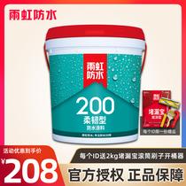 Rain rainbow waterproof paint 200 flexible type coating Jia jia JS waterproof glue powder room K11 waterproof material Oriental rain rainbow