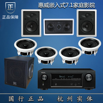 7.1 channel embedded hidden living room movie speaker of Huiwei home theater