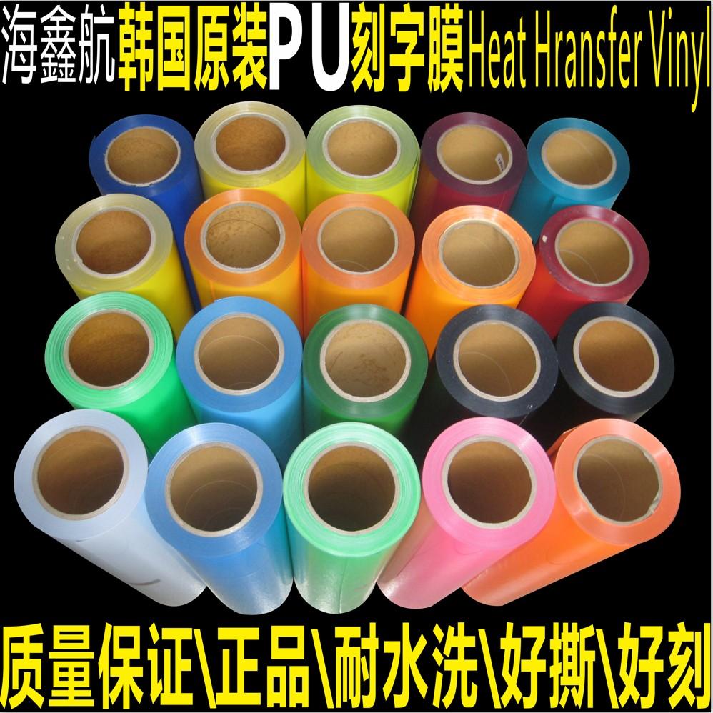 PU thermal transfer engraving film advertising shirt material transfer film jersey transfer material