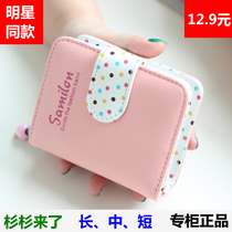Japan and South Korea version of the wallet women short paragraph long wallet ultra - thin mini wallet 2016 new student women 's wallet