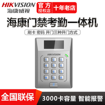 Hikvision ds-k1t801m e Access card All-in-one machine 802 bell card password networked unlock IC ID card