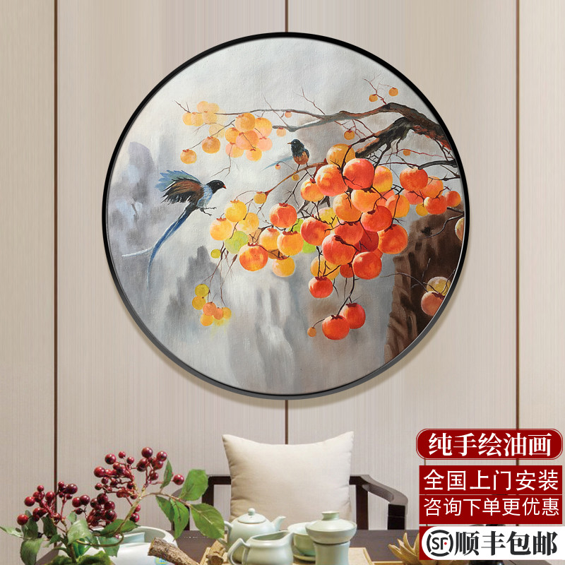Successful persimmon painting new Chinese circular porch decoration painting pure hand-painted oil painting dining room modern hanging painting