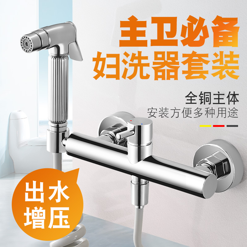 Cold and hot water faucet lady washer toilet spray gun sleeve spray booster Washer Cleaner copper spray head