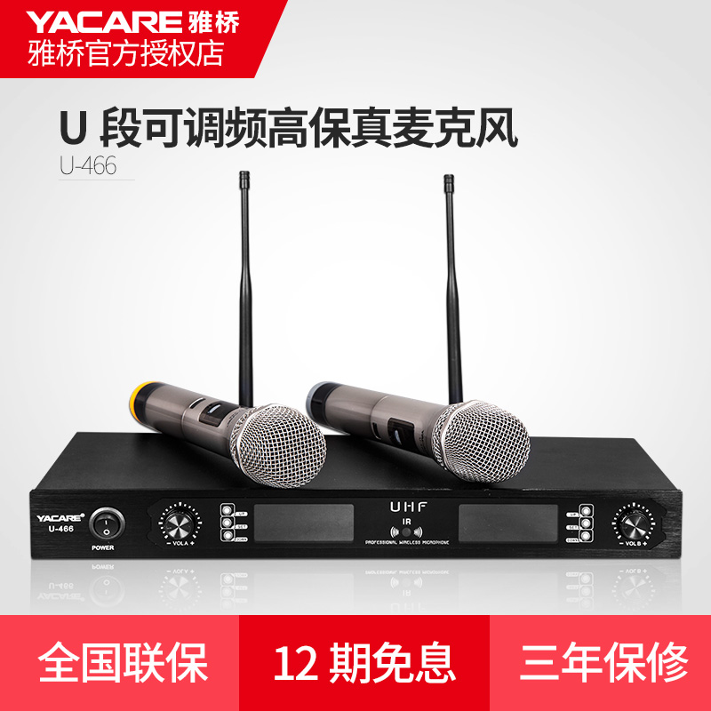 Yacare/Yaqiao u-466 wireless microphone KTV special movable coil microphone singing one drag two K song set