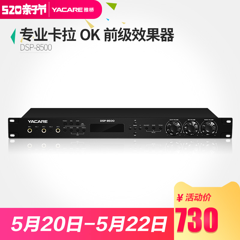 Yacare/Yaqiao DSP-8500 Professional KTV Karaok Digital Effector Feedback Anti-whistle Reverberator